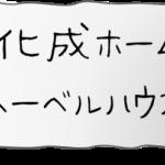 旭化成ホームズ(へーベルハウス)を評価!