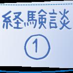 ①福岡県・かのん様の経験談