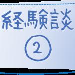 ②滋賀県・けんちん様の経験談