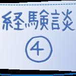 ④沖縄県沖縄市・まる様の経験談