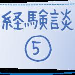 ⑤大阪府・ココラ様の経験談
