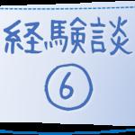 ⑥滋賀県・まさごんた様の経験談