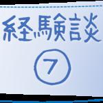 ⑦愛知県・キジとイタチのご近所様の経験談