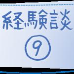 ⑨岡山県・マロン様の経験談