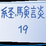 19 兵庫県・水乃様の経験談