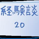 20 福岡県・筑後大好き様の経験談