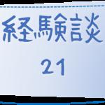21 岐阜県・もりもり様の経験談