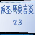23 岐阜県・マーリュー様の経験談