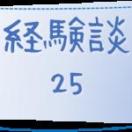 25 埼玉県・あーちゃん様の経験談