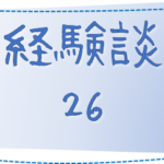 26 岡山県・塩昆布様の経験談