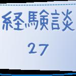 27 北海道・赤翡翠様の経験談
