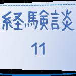 11 神奈川県・あー様の経験談