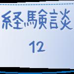 12 北海道・シリノン様の経験談
