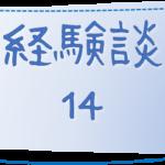 14 東京都・永井荷風様の経験談