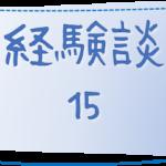 15 山口県・ふうか様の経験談