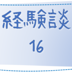 16 愛知県・ジャスティン様の経験談