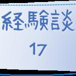 17 兵庫県・くろりろりん様の経験談