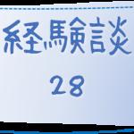 28 新潟県・雪んこ様の経験談