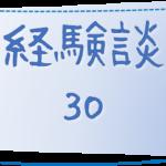 30 埼玉県・のびこ様の経験談