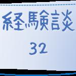 32 山口県・この様の経験談