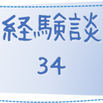 34 兵庫県・よっしー7様の経験談
