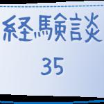 35 大阪府・あさ様の経験談